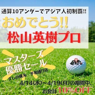 松山英樹プロ優勝セール!
